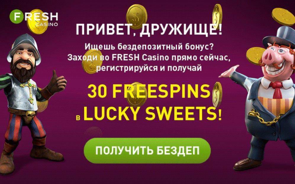 игровые автоматы с бесплатным бонусом при регистрации