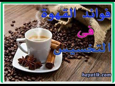 فوائد القهوة في التخسيس Green Coffee فوائد القهوة للجنس فوائد القهوة الخضراء للتخسيس Tableware Glassware