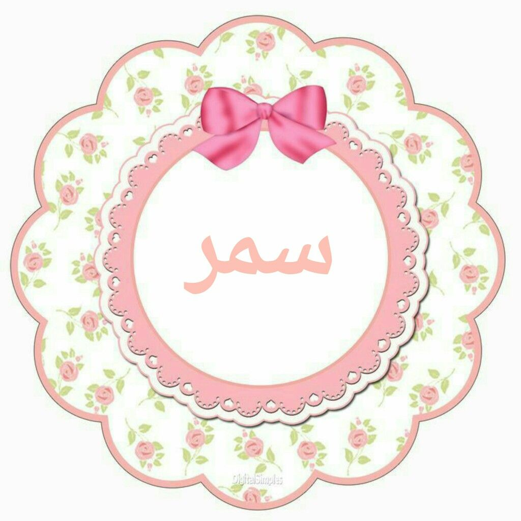 Pin by Samar on Names | Baby shower, Instagram photo ...