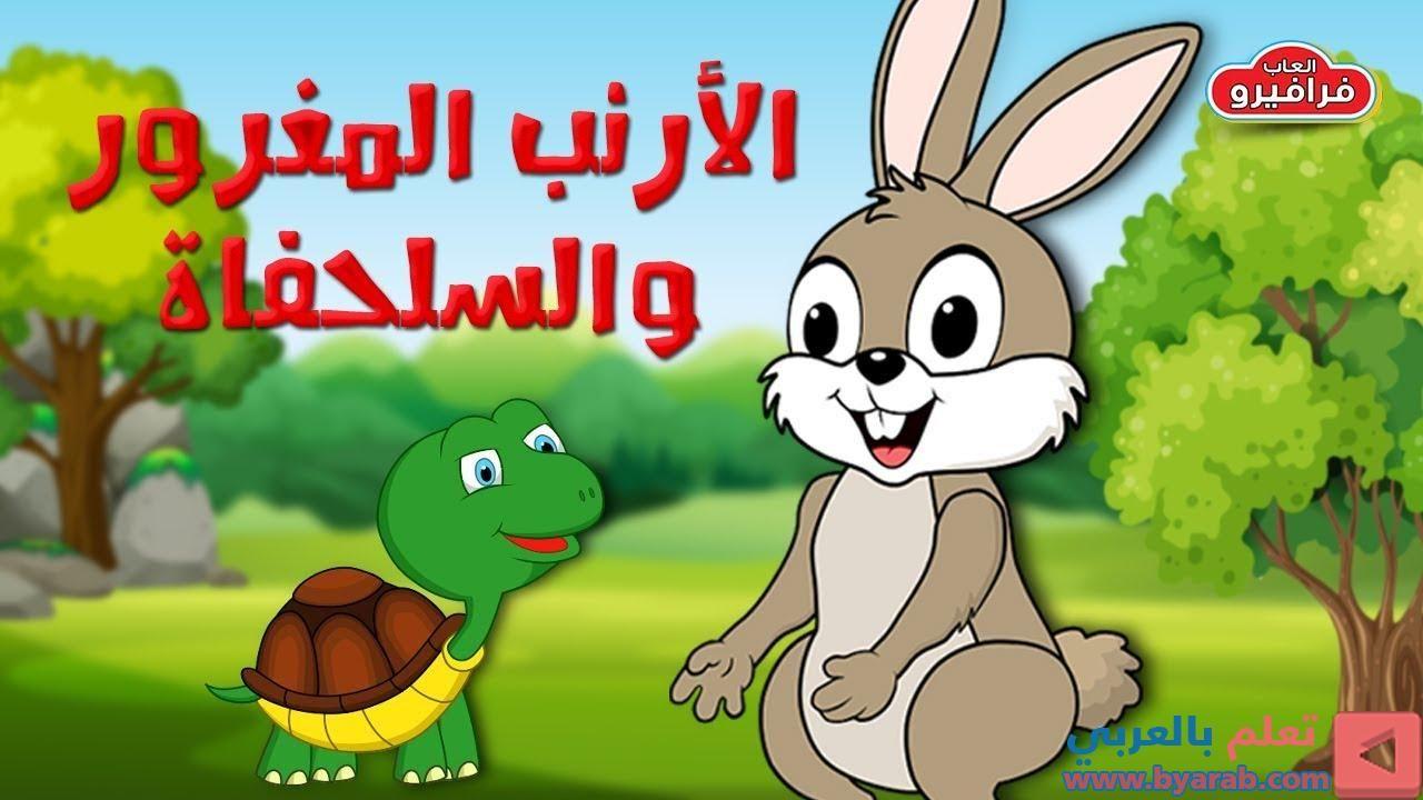 قصة الاسد والفار قصة قصيرة من أجمل قصص الاطفال مع العبرة الأخلاقية من القصة قصص اطفال Character Pooh Disney Characters
