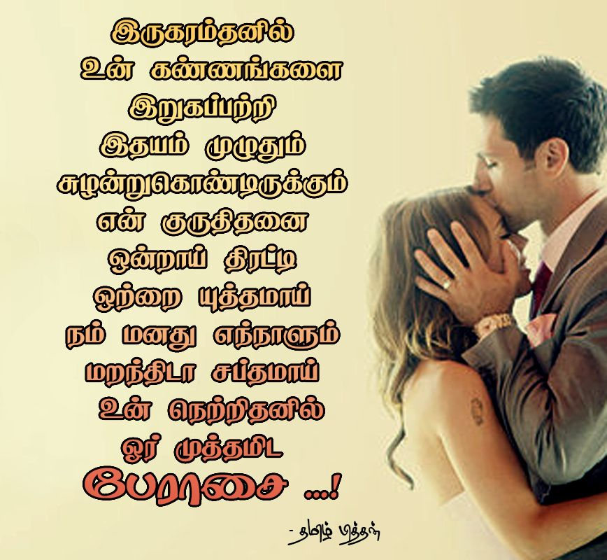 Pin by bala . on love poems (TAMIL) | Good morning quotes