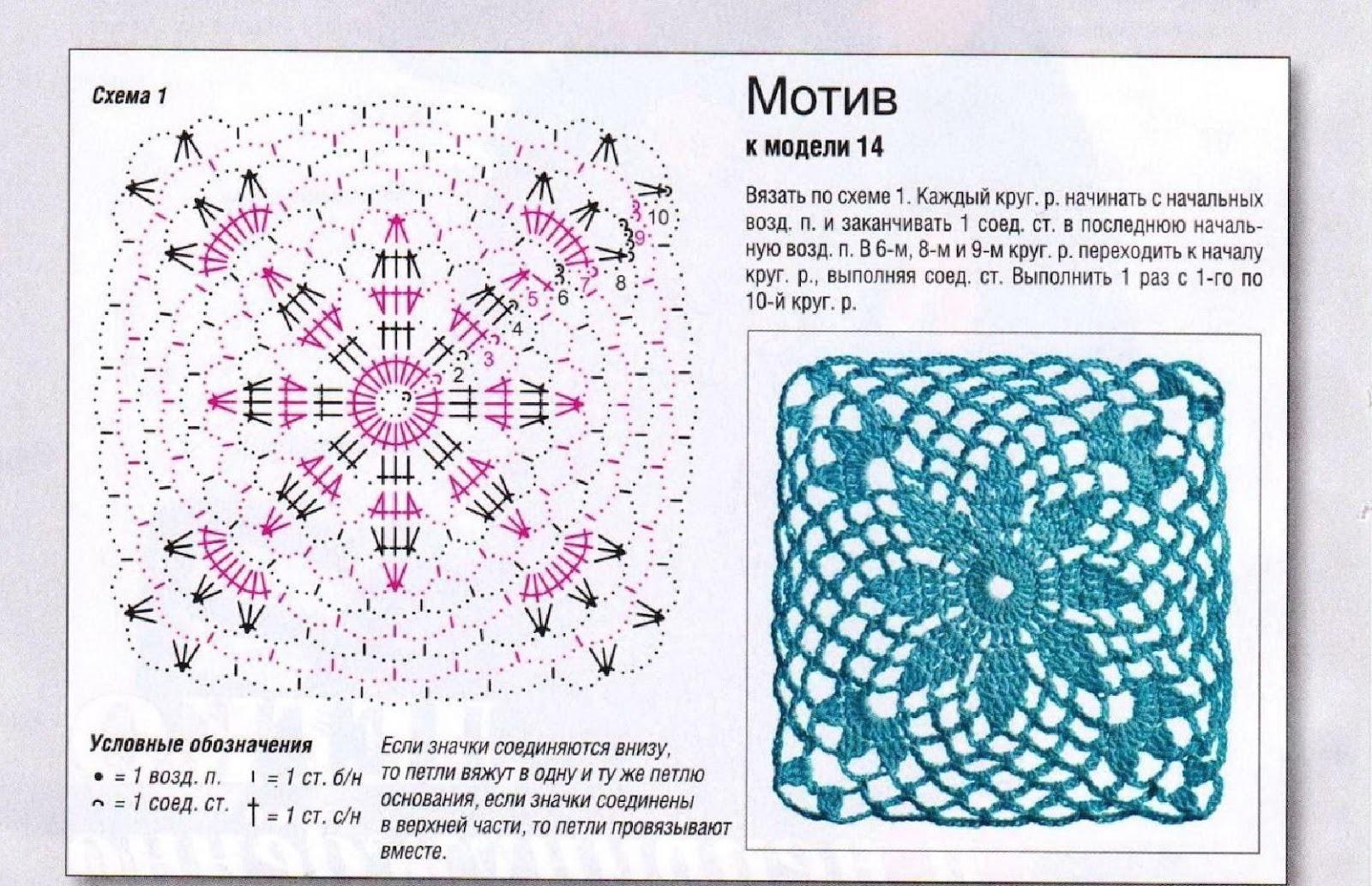 бельдиби мотив крючком схема и описание фото гугл фото