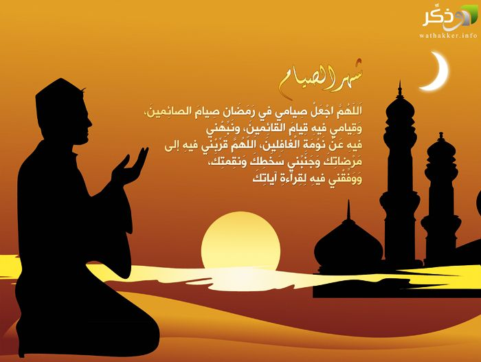 اللهم قربني في رمضان إلى مرضاتك Poster Movie Posters Places To Visit