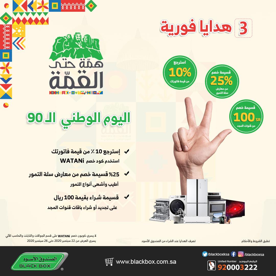 احصل على 3 هدايا فورية بمناسبة اليوم الوطني السعودي 90 Black Box Offer 90 S