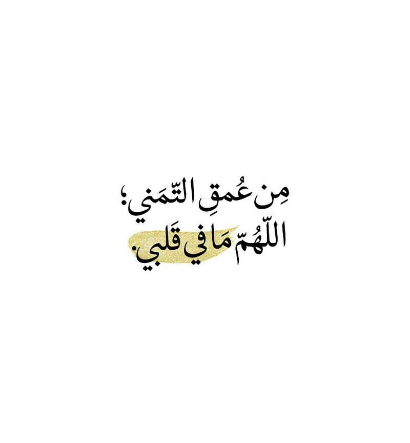Instagram Photo By اليوتيوب راحة نفسية Aug 3 2020 At 9 51 Am Islamic Inspirational Quotes Islamic Phrases Image Quotes