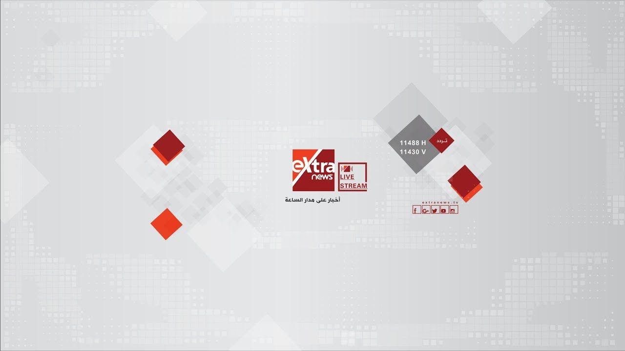 Extranews Live Extra News Live Stream البث المباشر لقناة أكسترا نيوز Youtube Live Channel Streaming Live