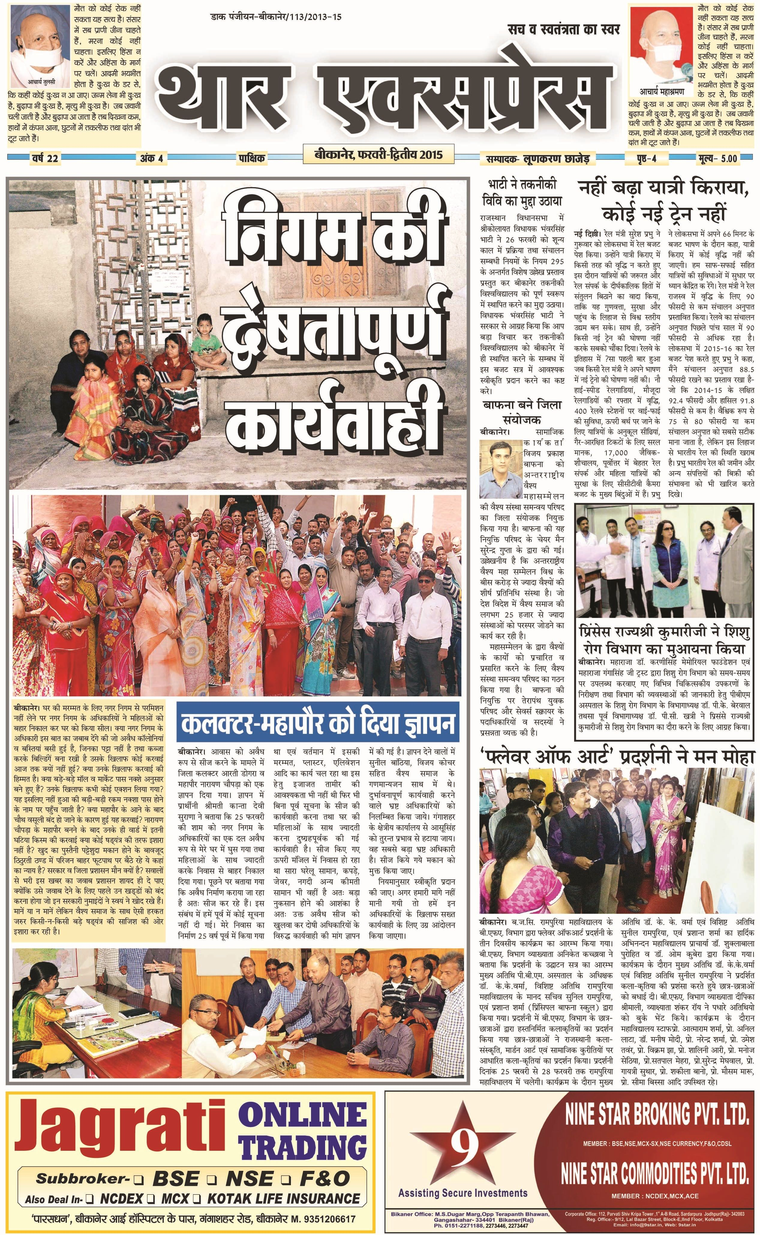 Thar express 27 feb 2015 page 1 Event ticket, Photo wall