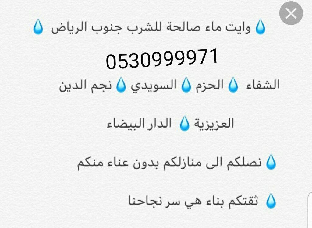 Pin On وايت مويةبالرياض 0530999971 وايت مويه للشرب بالرياض وايتات مياه بالرياض وايت مويه شرق الرياض وايت مويه وسط الرياض رقم وايت مويه جنوب الرياض