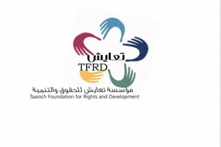 استبيان الإعلام ومواقع التواصل أضرت بالتعايش المجتمعي في اليمن نشوان نيوز Company Logo Tech Company Logos Development