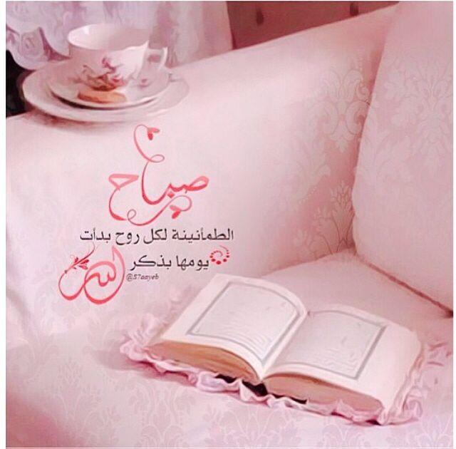 صباح الطمأنينة لكل روح بدأت يومها بذكر الله Bed Pillows Romantic Love Quotes Pillows