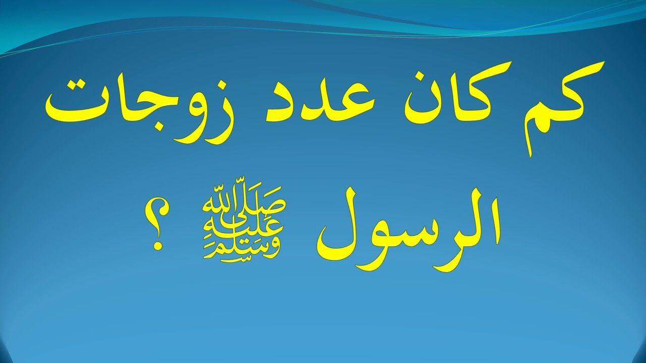 كم عدد زوجات الرسول Arabic Calligraphy Calligraphy