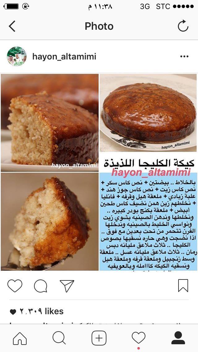 Pin By Um Nawaf On وصفات حلى Sweets Recipes Arabic Food Food