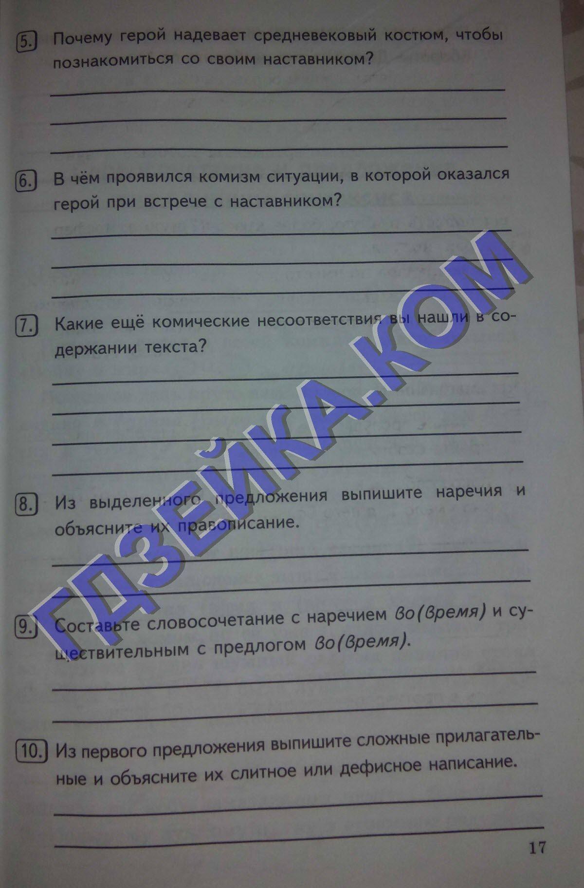 Решебник по русскому печатная тетрадь 5 класс никулина