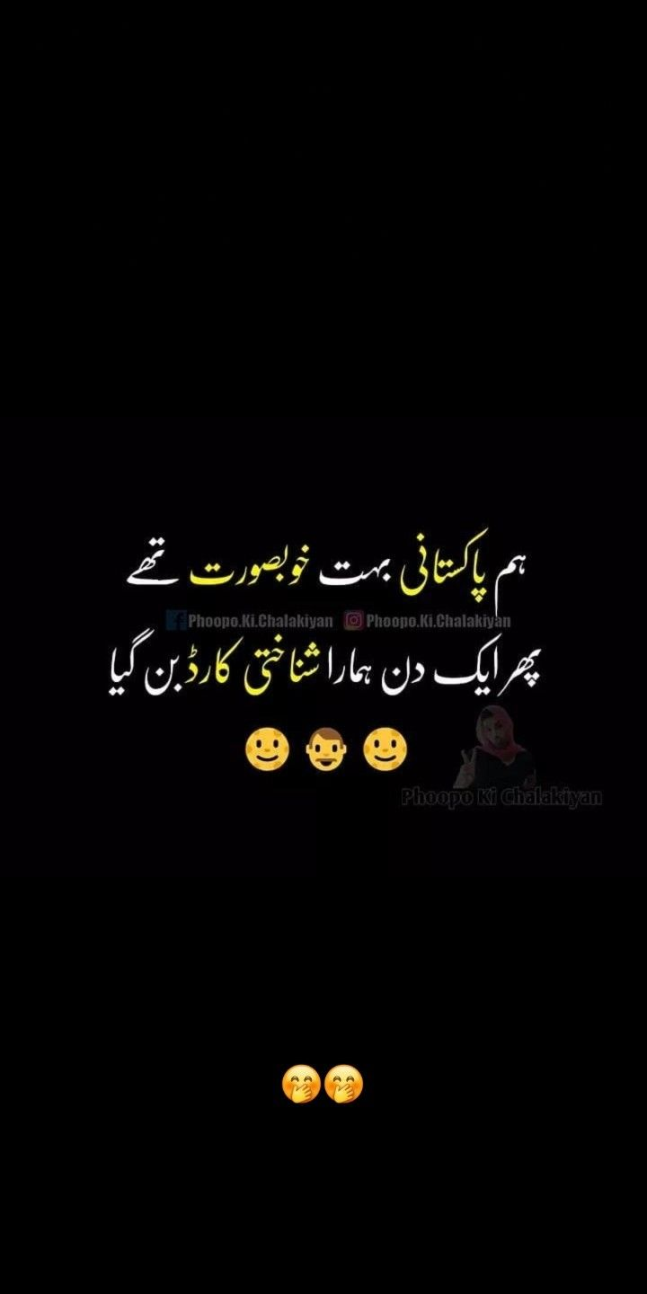 Pin By Saba Umair On Urdu Poetry Fun Quotes Funny Cute Funny Quotes Jokes Quotes