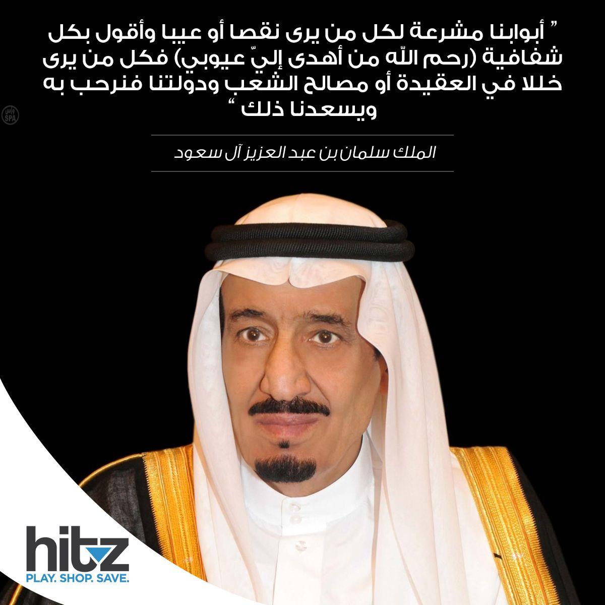 من أقوال الملك سلمان بن عبد العزيز آل سعود حفظه الله السعودية Quotes Photo