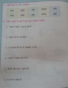 Hindi Grammar Work Sheet Collection For Classes 5 6 7 8 Matra