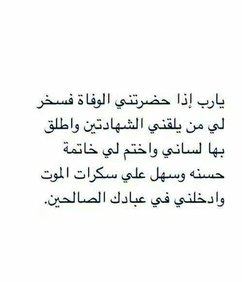 يا رب سخر لي مم يلقني الشهادة Quran Quotes Nana Quotes Islam Facts
