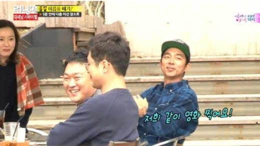 """Actor Gong Yoo Makes Surprise Appearance on """"Running Man"""""""