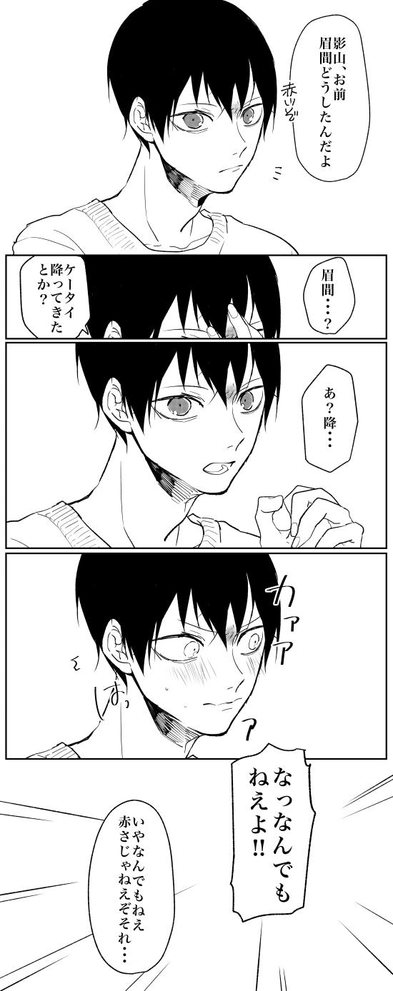 ハイキュー 漫画 pixiv 北川第一