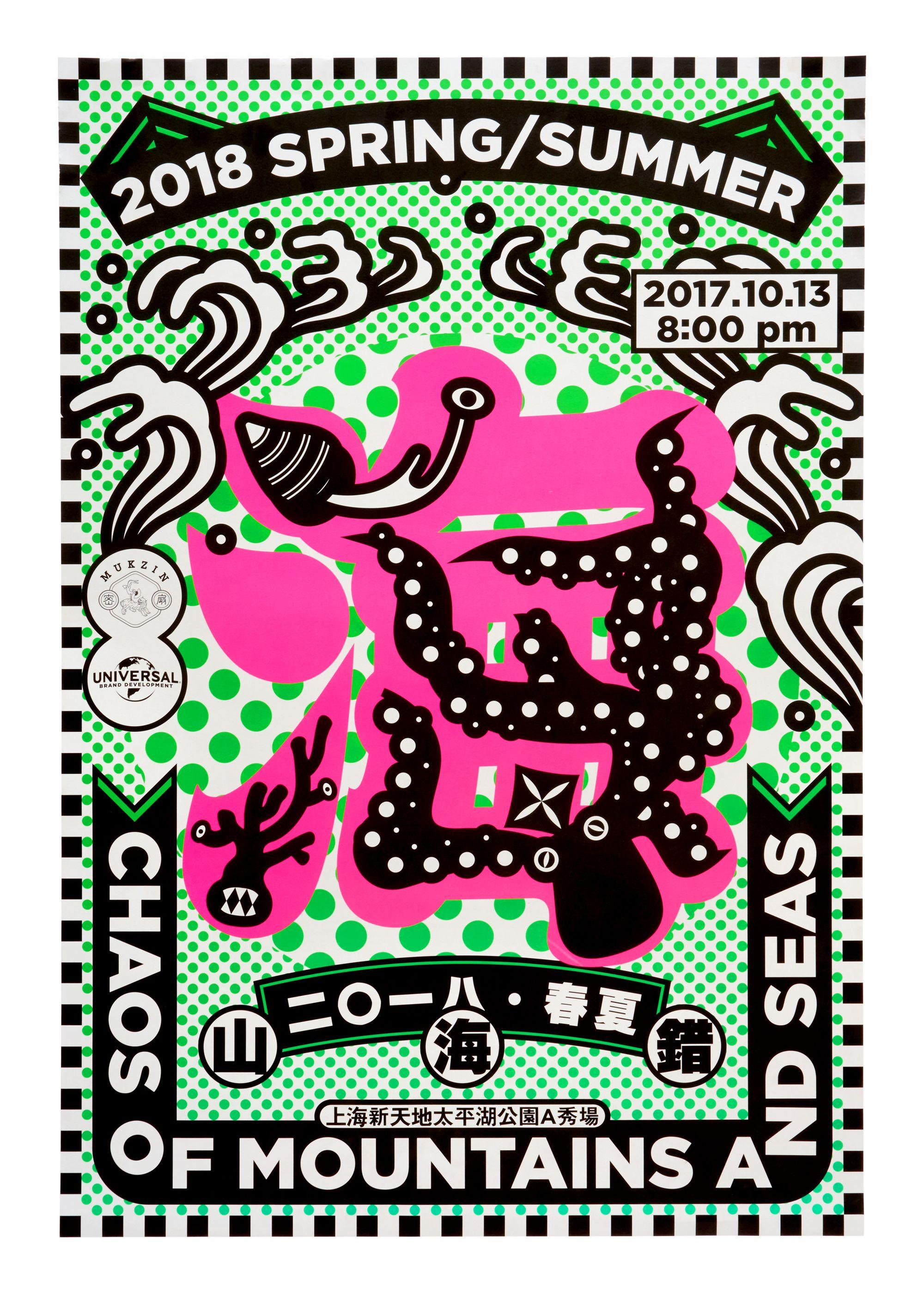 STUDIO NA.EO 立入禁止 in 2020 Graphic design resume, Poster