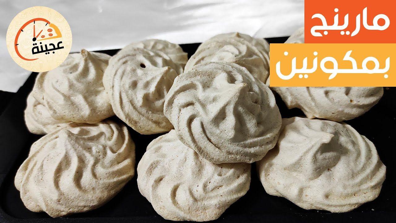 طريقة عمل المارينج حلويات سهلة وسريعة بمكونين فقط مارينج هش Food Desserts Cookies