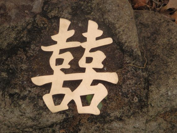 Brass Chinese Auspicious Symbol For Long Happy Life By Oakandthorn