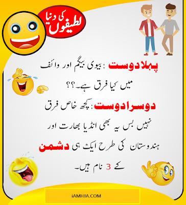 Jokes In Urdu Jokes Knowledge Geek Stuff