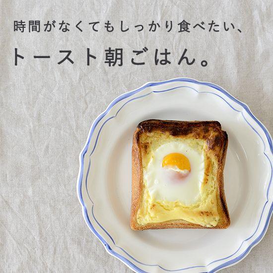 トースト朝ごはん
