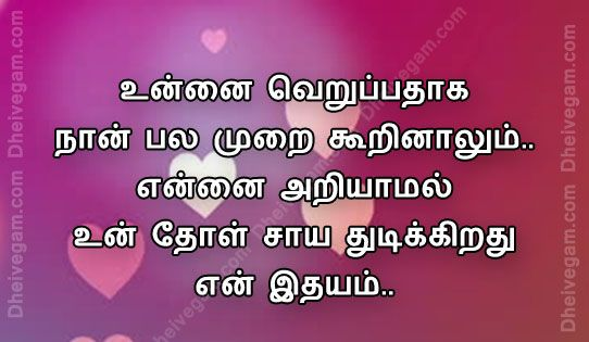 Love Quotes In Tamil Kavithai Poem Tamil Kavithaigal Kadhal Kavithaigal Tamil Love Quotes Love Kavithai Good Morning Quotes