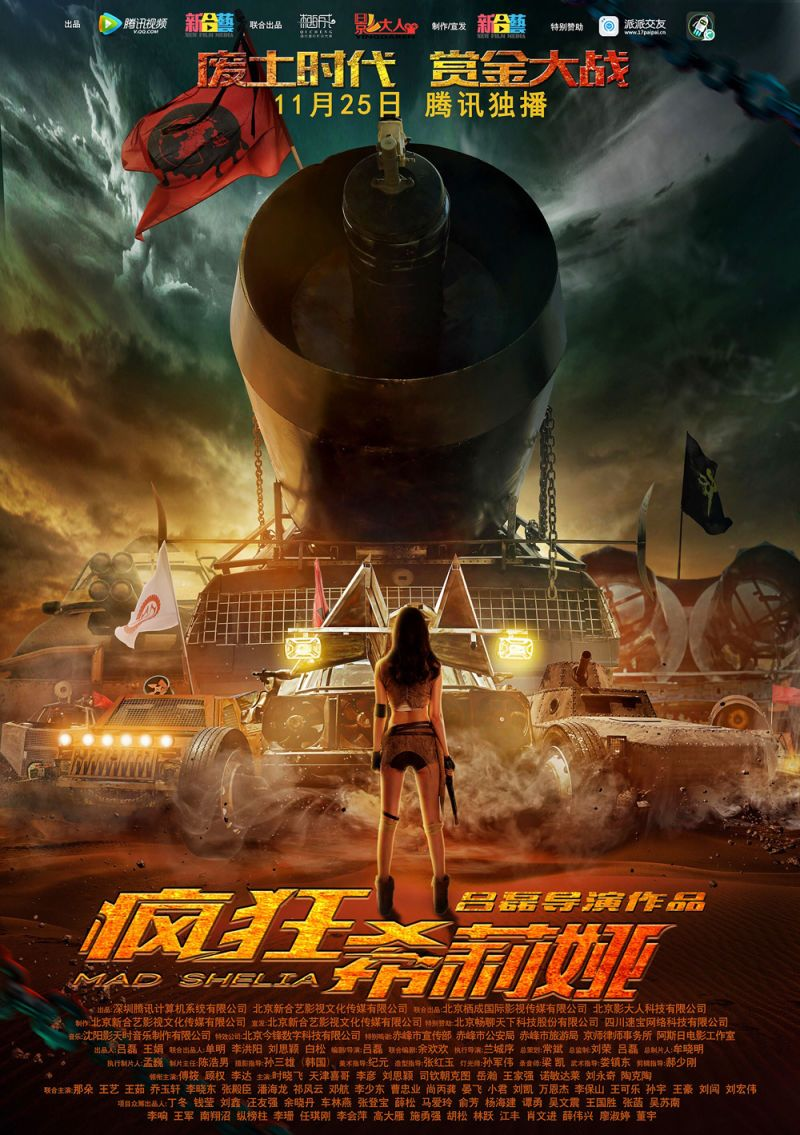 Mad Shelia The Chinese Mad Max Mad Max Chinese Films Film