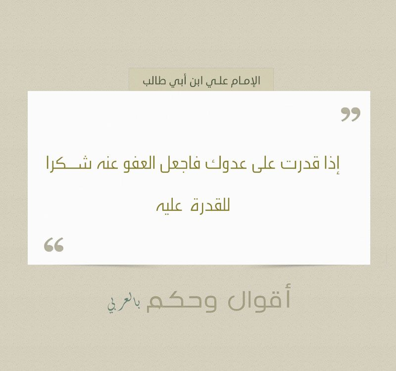 العفو عند المقدرة Powerful Words Beautiful Quotes Quotes