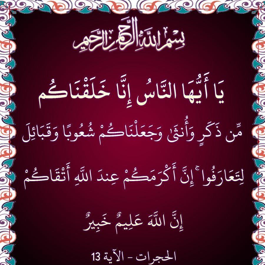 ١٣ الحجرات Islam Wisdom Arabic Calligraphy