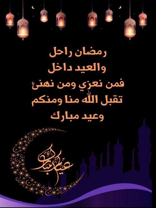 تحميل برنامج رسائل العيد 2020 Eid Al Fitr بطاقات تهنئة ومعايدة عيد الفطر مسجات عيد الفطر Free Message Messages Poster