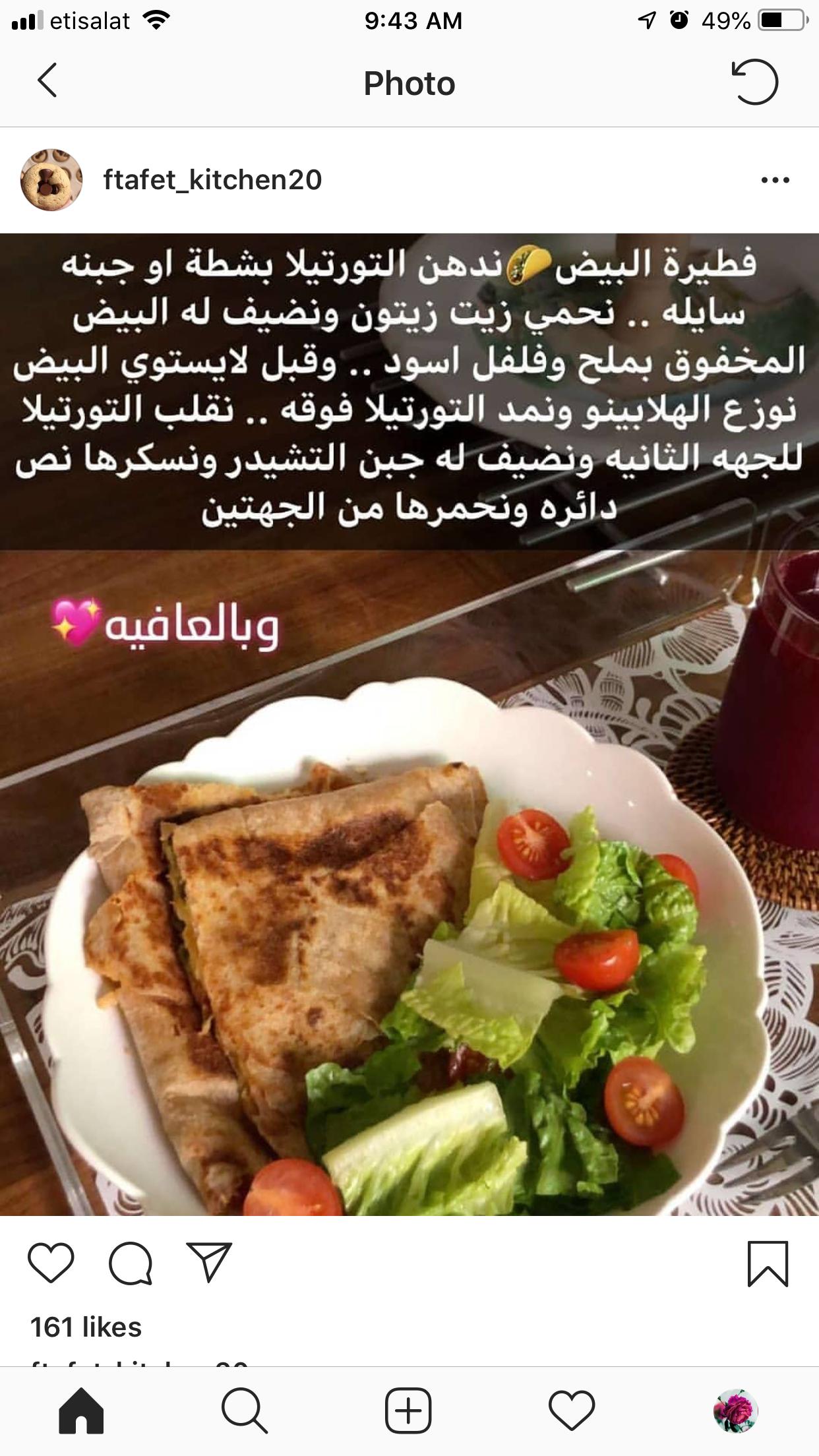 Pin By شطر حرف On اكلات Food And Drink Arabic Food Food