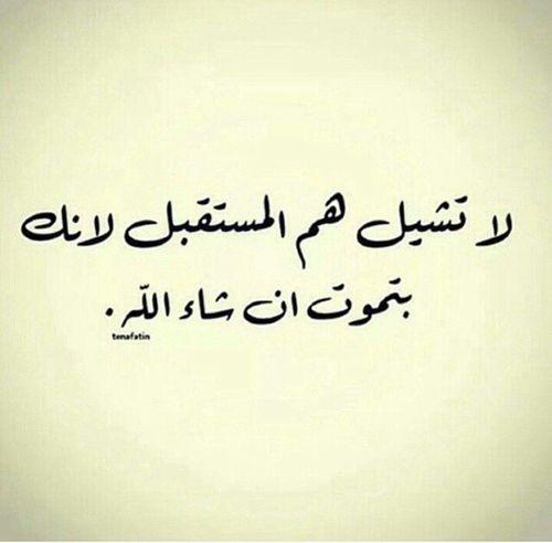 Pinterest Com Christiancross هذا الي يسموه رفع معنويات هههههههه In The Long Run W Funny Arabic Quotes Cool Words Funny Quotes