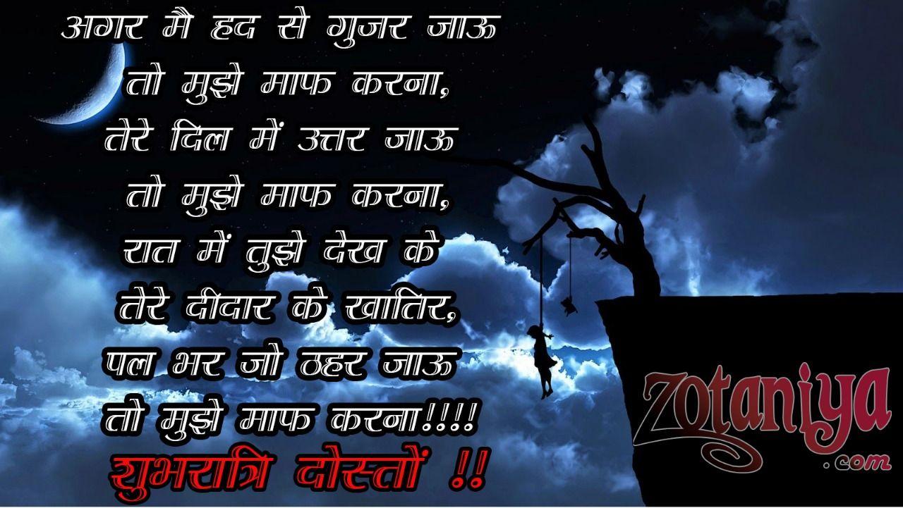 hindi good night shayari hindi shayari quotes pinterest