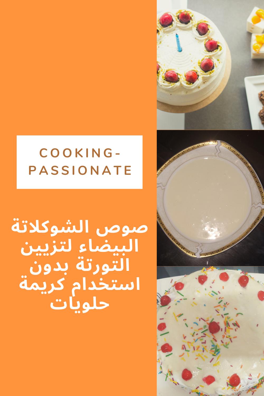 صوص الشوكولاته البيضاء لتزيين التورتة بدون استخدام كريمة حلويات Cooking Food Condiments