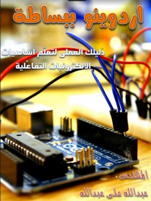 تحميل كتاب اردوينو ببساطة Pdf برابط مجاني Arduino Books Arduino Basic Computer Programming