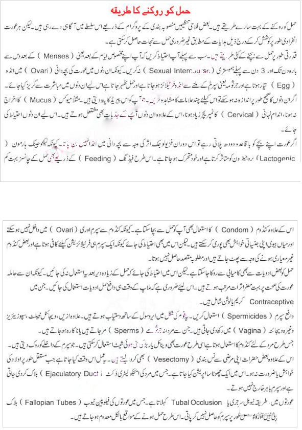 How To Avoid Pregnancy Naturally Tips In Urdu