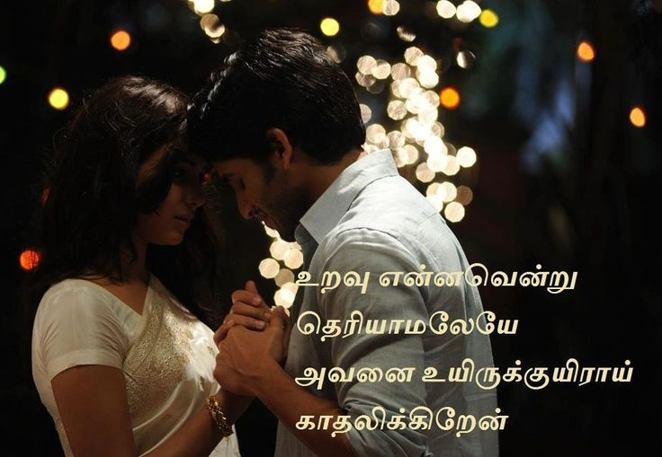 Tamil Love Quote For Couple Jpg 736 509 Tamil Love Quotes Couples Quotes Love Love Quotes