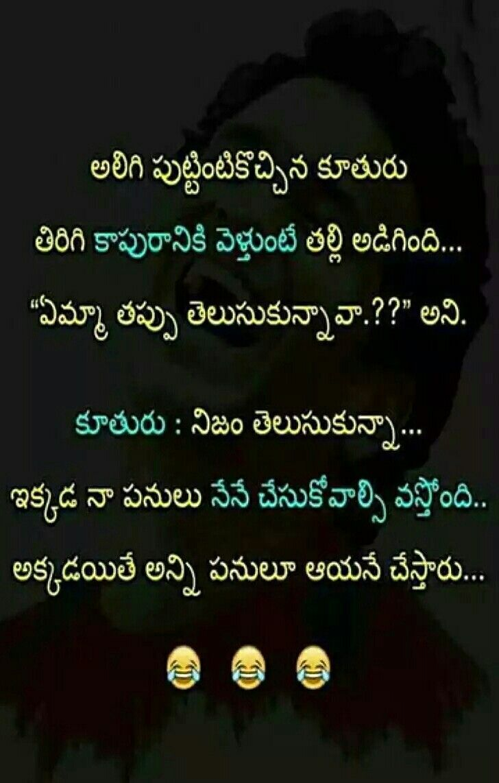 Pin By Raju Netha On Telugu Jokes Telugu Jokes Jokes Life Quotes