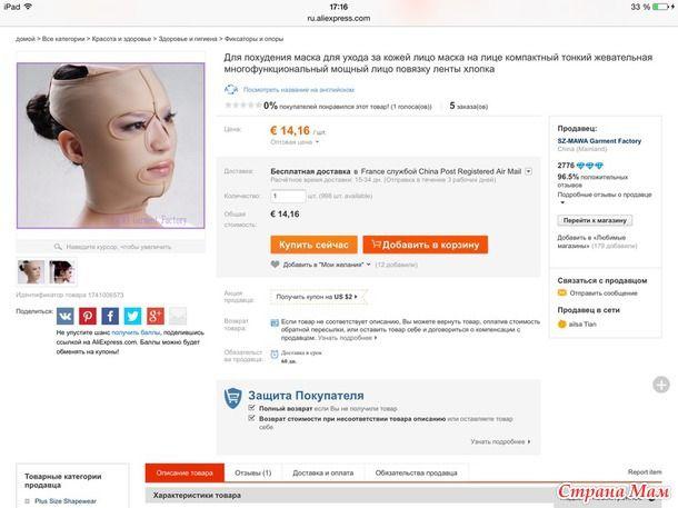 Приветствую жителей СМ!  Вчера получила маску для массажа лица. http://ru.aliexpress.com/