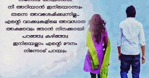 Malayalam Whatsapp Status In Malayalam Language Malayalam Status