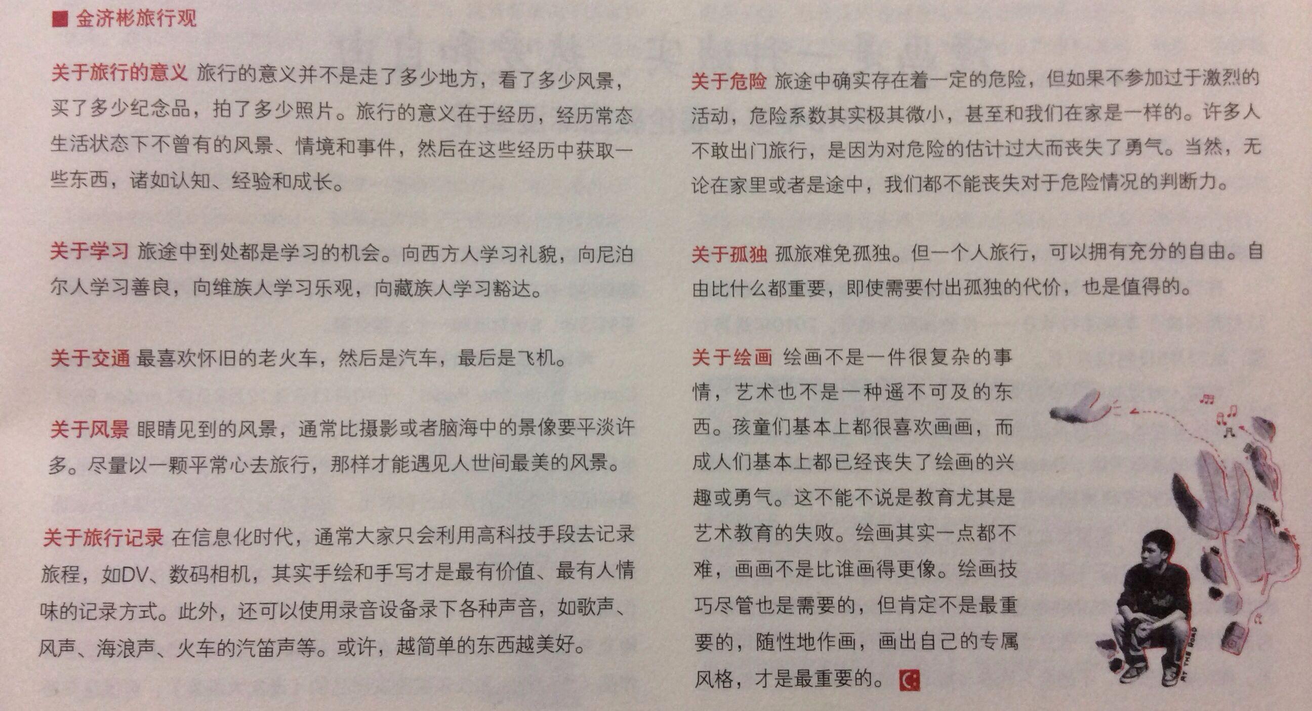 考究型旅行繪本家-金济彬4/4