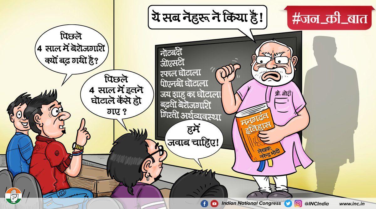 Political Cartoon India, Indian Cartoon, Cartoon on Modi