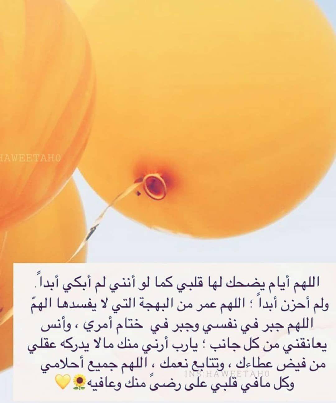 أدعية و أذكار تريح القلوب تقرب الى الله Cute Wallpapers Islamic Quotes Crafts