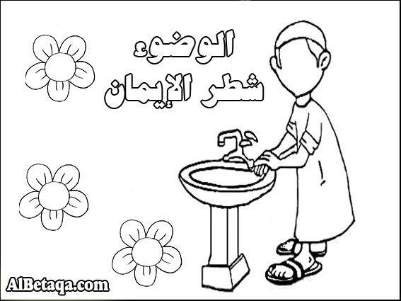 سلسة التلوين للطفل المسلم Muslim Kids Activities Alphabet Activities Kindergarten Muslim Kids