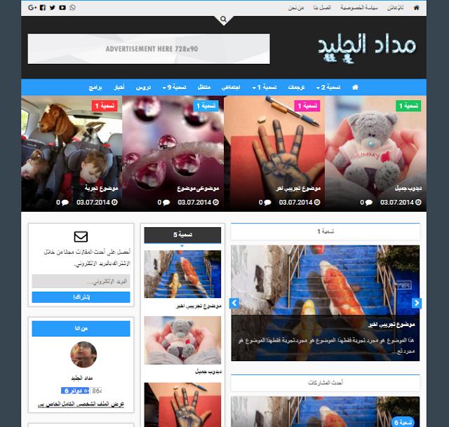 أفضل قالب بلوجر على الإطلاق Blogger Templates Advertising Pandora Screenshot