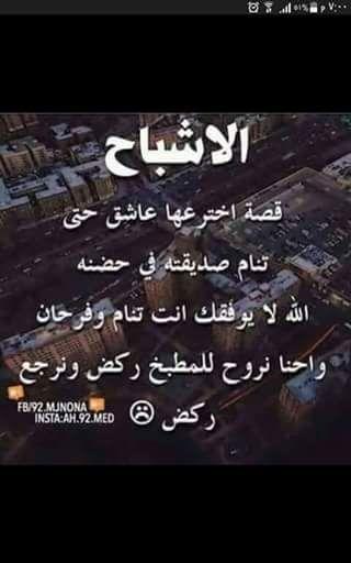 Pin By Lȇnă Iyǟđ On اضحك يا ابن النكدية Poster Arabic Calligraphy Movie Posters
