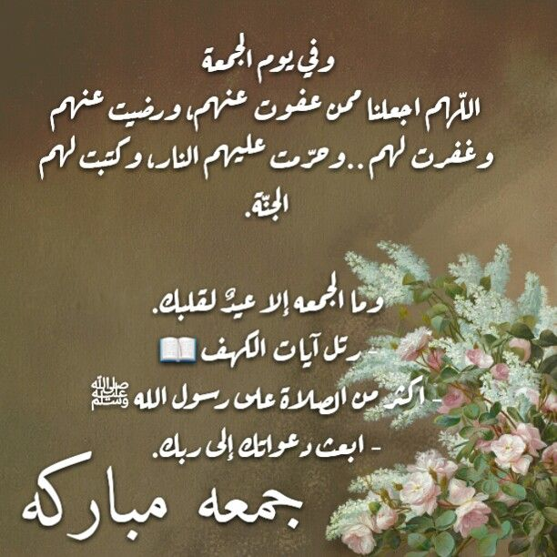 جمعه مباركه دعاء Blessed Friday Good Morning Happy Friday What Is Islam
